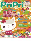 PriPri プリプリ 2017年8月号(PriPri)