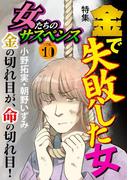 女たちのサスペンス vol.10金で失敗した女(家庭サスペンス)