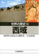 世界の歴史〈10〉西域(河出文庫)