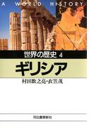 世界の歴史〈4〉ギリシア(河出文庫)