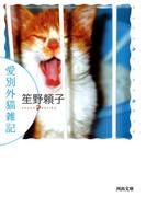 愛別外猫雑記(河出文庫)