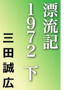 漂流記1972 下(河出文庫)