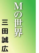 Mの世界(河出文庫)