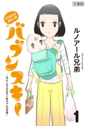 バブバブスナック バブンスキー ~ぼんこママがのぞく赤ちゃんの世界~ 分冊版(1)