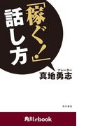 「稼ぐ!」話し方 (角川ebook)(角川ebook)