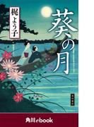 葵の月 (角川ebook)(角川ebook)
