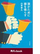 誰がために鐘を鳴らす (角川ebook)(角川ebook)