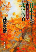 日本史の叛逆者 私説・本能寺の変(角川文庫)