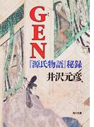 GEN 『源氏物語』秘録(角川文庫)