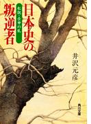 日本史の叛逆者 私説・壬申の乱(角川文庫)
