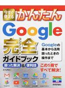 今すぐ使えるかんたんGoogle完全ガイドブック困った解決&便利技
