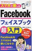 スマホで楽しむFacebook超入門