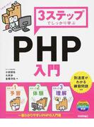 3ステップでしっかり学ぶPHP入門 基本文法からデータベースまで