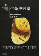 生命史図譜 (生物ミステリーPRO)