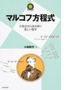 マルコフ方程式 方程式から読み解く美しい数学