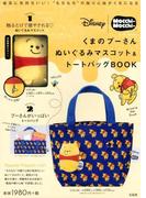 Disney Mocchi-Mocchi- くまのプーさん ぬいぐるみマスコット&トートバッグBOOK