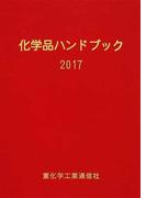 化学品ハンドブック 2017
