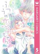 ふつうの恋子ちゃん 5(マーガレットコミックスDIGITAL)