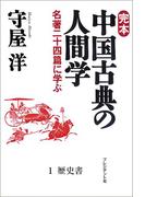 【全1-5セット】完本 中国古典の人間学
