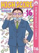 HIGH SCORE 16(りぼんマスコットコミックスDIGITAL)