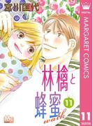 林檎と蜂蜜walk 11(マーガレットコミックスDIGITAL)