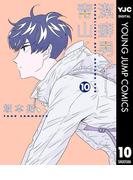 潔癖男子!青山くん 10(ヤングジャンプコミックスDIGITAL)