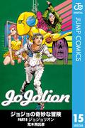 ジョジョの奇妙な冒険 第8部 モノクロ版 15(ジャンプコミックスDIGITAL)