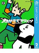 大森サティスファクション 2(ジャンプコミックスDIGITAL)