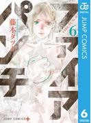 ファイアパンチ 6(ジャンプコミックスDIGITAL)