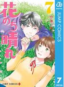花のち晴れ~花男 Next Season~ 7(ジャンプコミックスDIGITAL)