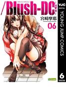 /Blush-DC ~秘・蜜~ 6(ヤングジャンプコミックスDIGITAL)