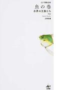 江戸博物文庫 魚の巻 水界の王族たち