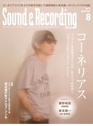 サウンド&レコーディング・マガジン 2017年8月号