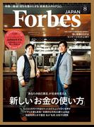 ForbesJapan 2017年8月号