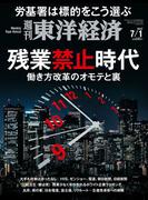 週刊東洋経済2017年7月1日号
