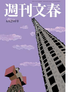 週刊文春 6月29日号