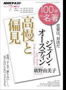 NHK 100分 de 名著 ジェイン・オースティン『高慢と偏見』2017年7月