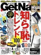 【期間限定価格】GetNavi2017年8月号