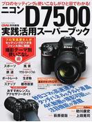 ニコンD7500実践活用スーパーブック プロのセッティング&使いこなしがひと目でわかる! (Gakken Camera Mook)