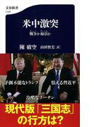 米中激突 戦争か取引か (文春新書)(文春新書)