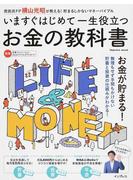 いますぐはじめて一生役立つお金の教科書 庶民派FP横山光昭が教える!貯まるしかないマネーバイブル