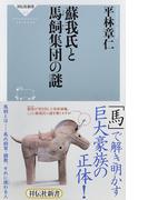 蘇我氏と馬飼集団の謎