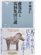 蘇我氏と馬飼集団の謎 (祥伝社新書)(祥伝社新書)