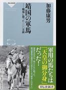 靖国の軍馬 戦場に散った一〇〇万頭 (祥伝社新書)(祥伝社新書)