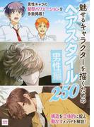 魅せるキャラクターを描くためのヘアスタイル250 男性編 (玄光社MOOK)(玄光社MOOK)