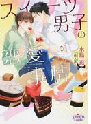 スイーツ男子の恋愛事情 (プリズム文庫)(プリズム文庫)