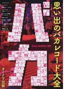 思い出のバカレコード大全 (OAK MOOK)(OAK MOOK)