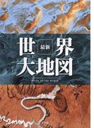 最新 世界大地図 (世界大地図)