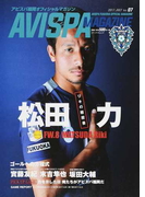 AVISPA MAGAZINE アビスパ福岡オフィシャルマガジン Vol.07(2017.JULY) (メディアパルムック)