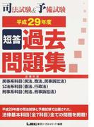 司法試験&予備試験短答過去問題集法律科目 平成29年度